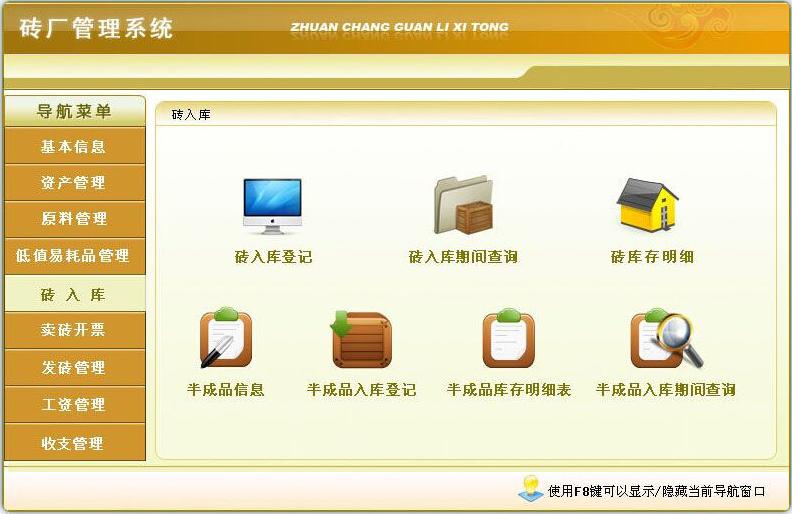 砖厂生产管理软件截图1