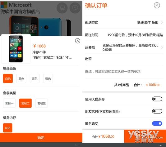 微软确认Win10手机淘宝已提交至Windows商店