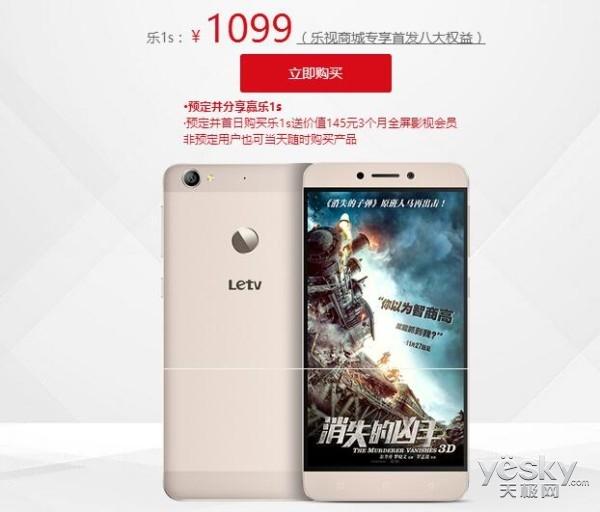 每日IT极热 乐视超级手机1s现货首发开售