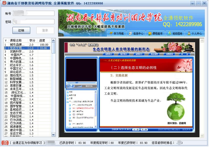 湖南省干部教育培训网络学院学习助手截图1