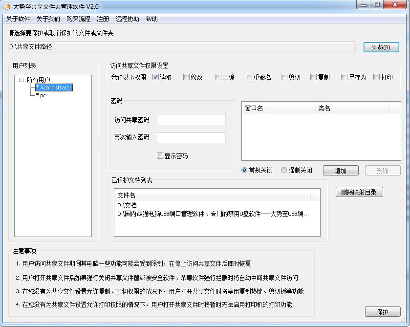 大势至共享文件夹访问权限设置软件截图1