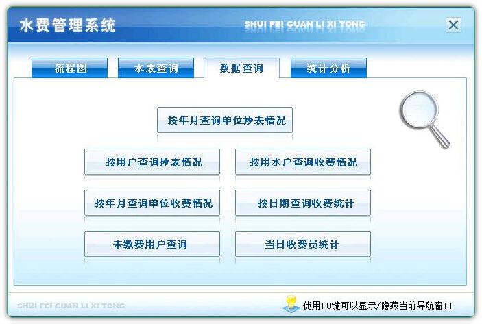水费收费管理软件截图2