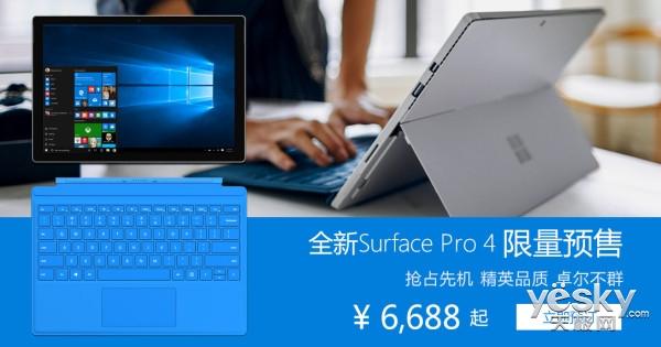 Surface Pro 4平板将于2016年1月在印度上市