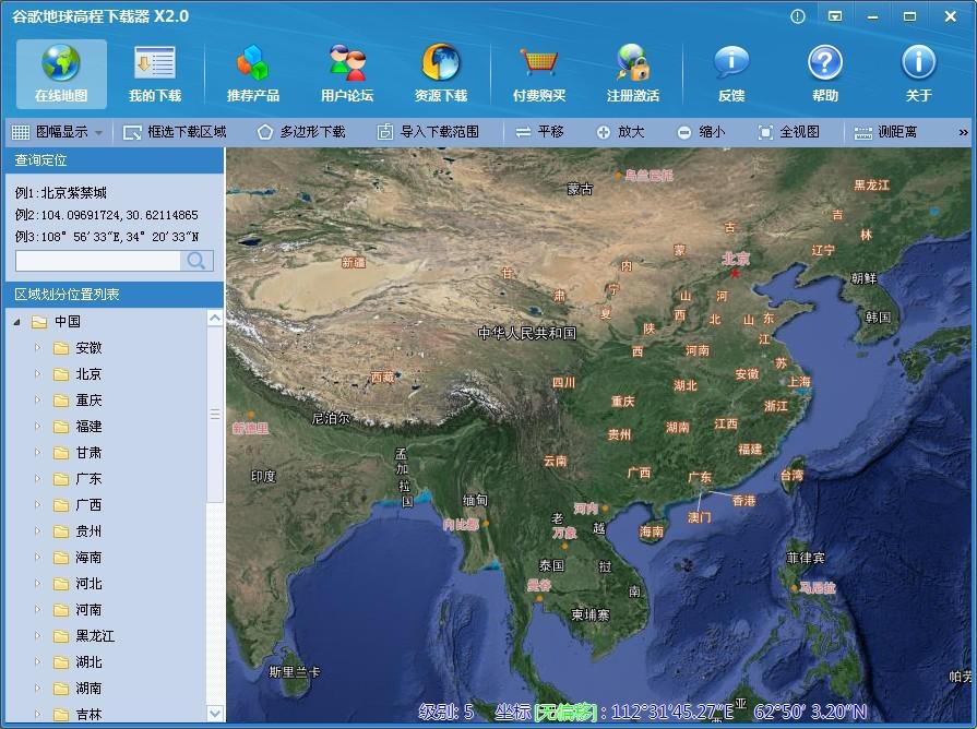 谷歌地球高程下载器截图1
