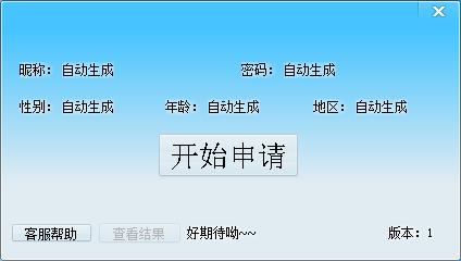 QQ靓号申请器截图1