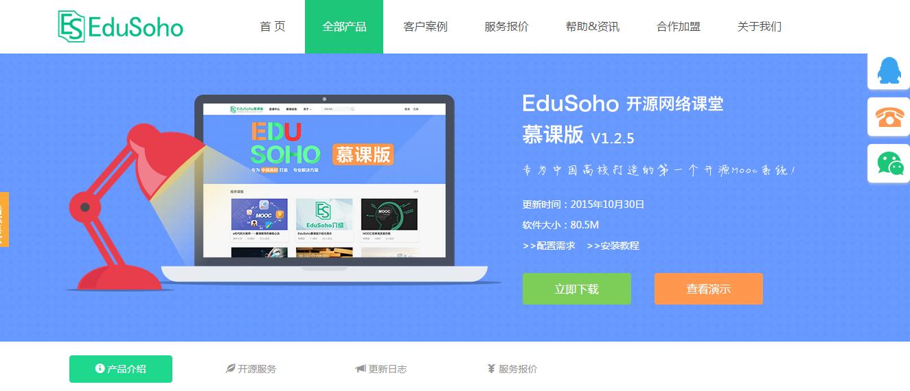 EduSoho网校系统截图3