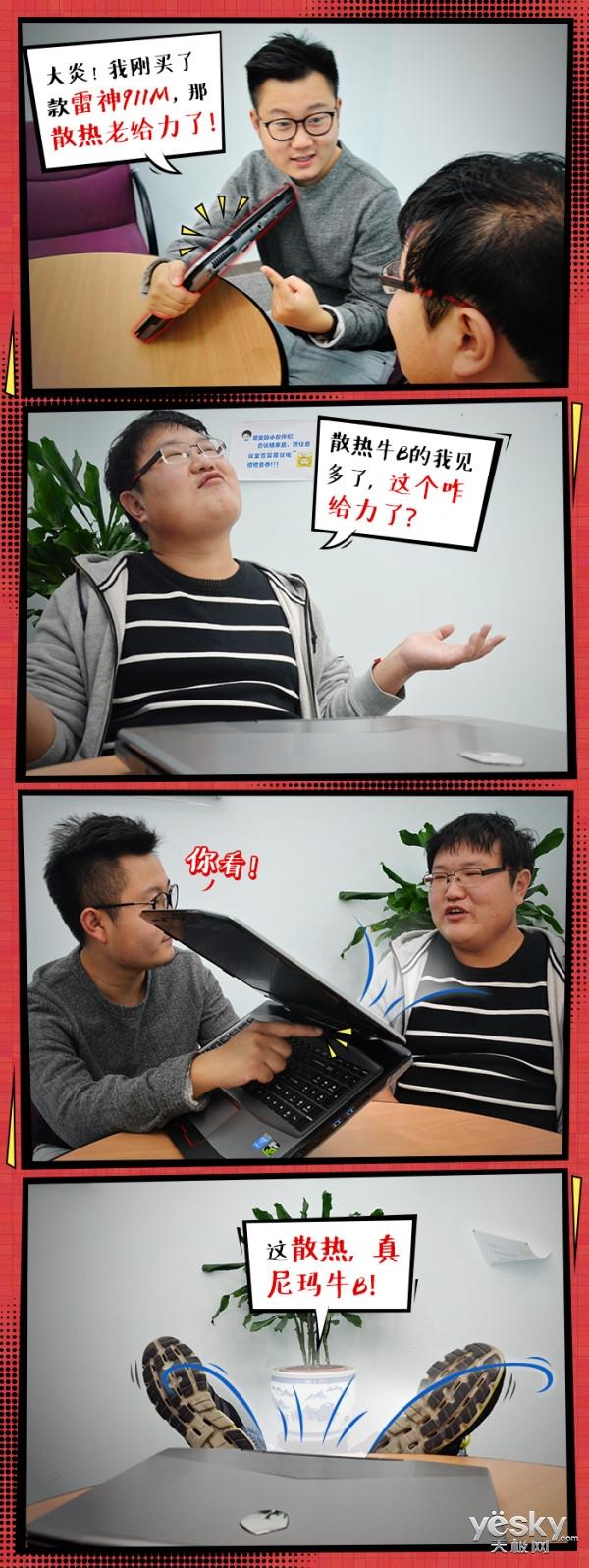 雷神漫画:一个关于911M为啥辣么牛B的故事!