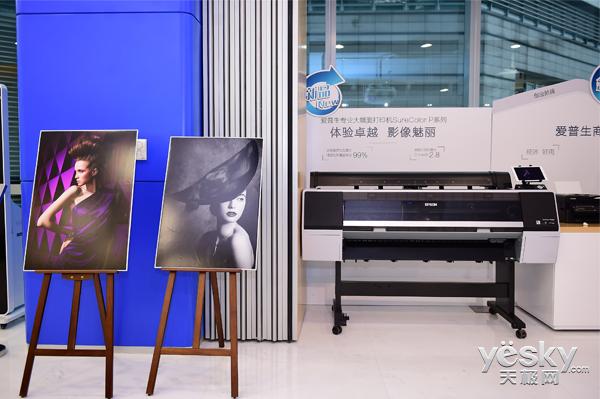 创新你的未来 2015爱普生秋季系列产品发布