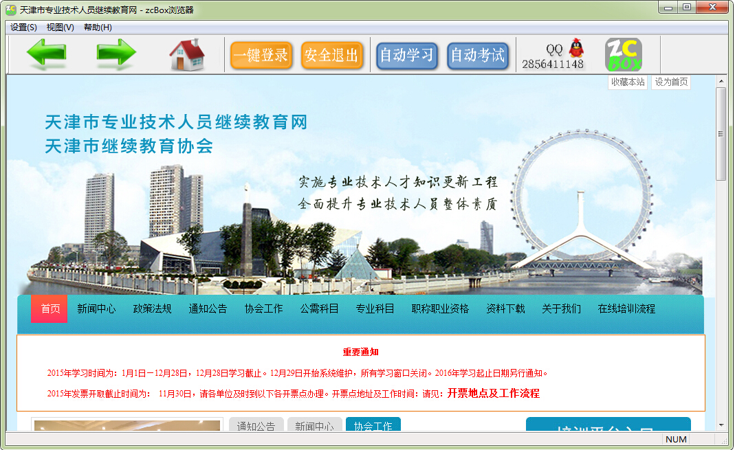天津市专业技术人员继续教育网自动学习助手截图1