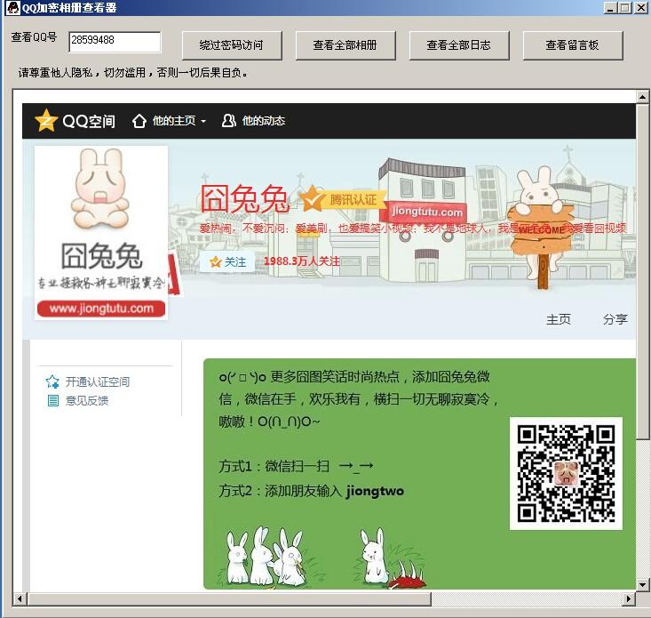 QQ加密相册查看器截图2