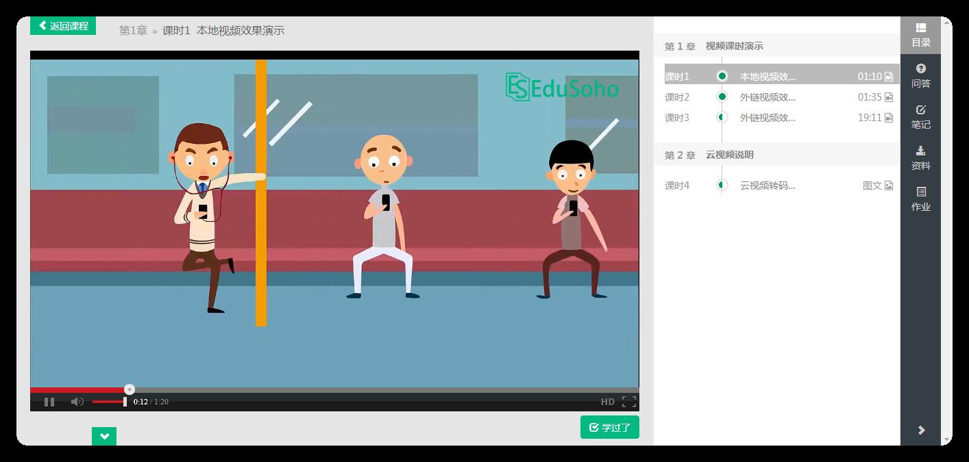 EduSoho网校系统截图2