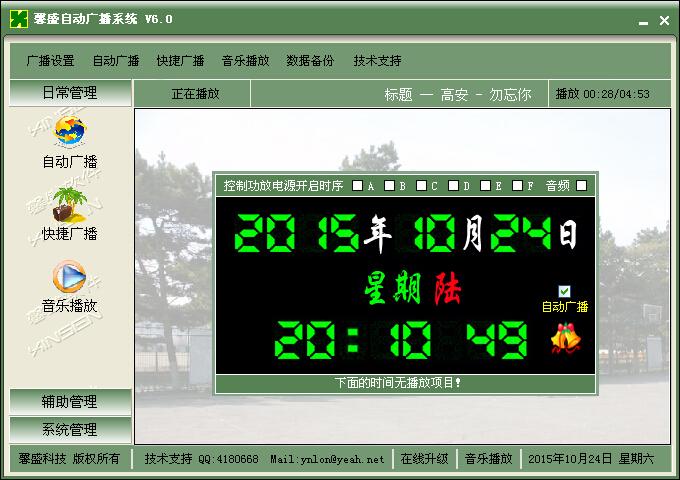 馨盛自动广播系统截图1
