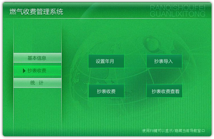 燃气收费管理软件截图1
