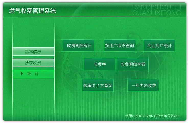 燃气收费管理软件截图2