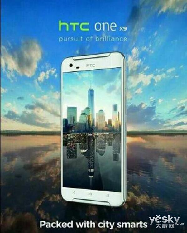 HTC新旗舰OneX9曝光 4GB内存+骁龙820处理器