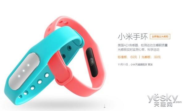 99元光感版小米手环发布 新增心率监测功能