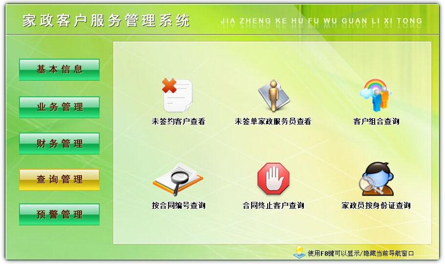 家政服务会员管理软件截图1