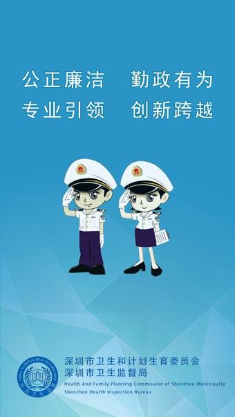 深圳卫生监督截图4