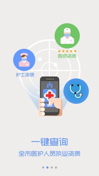 深圳卫生监督截图3