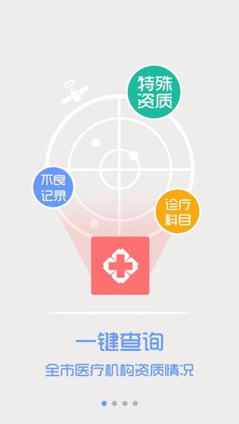 深圳卫生监督截图2