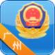 广州警民通app标题图