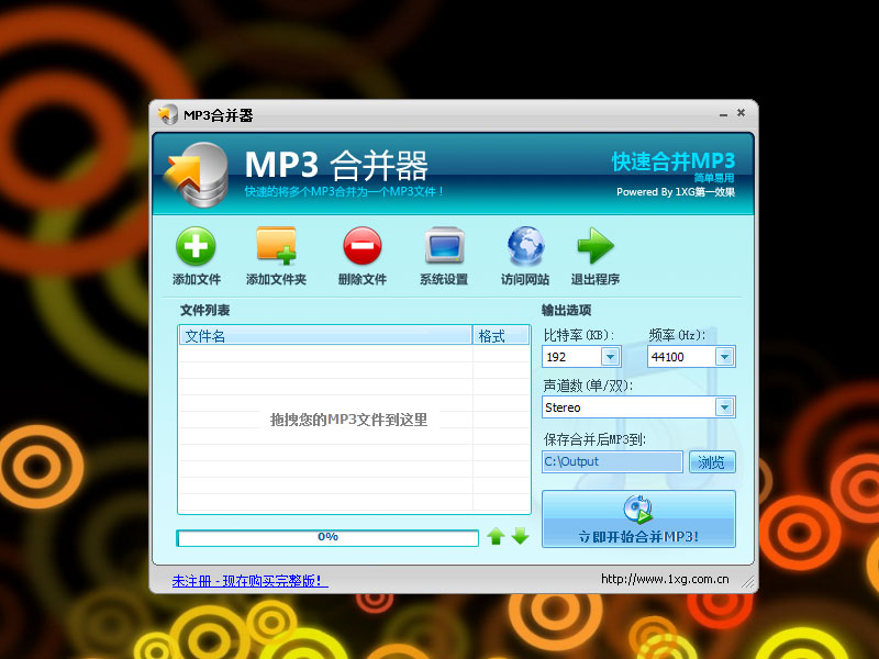 MP3合并器截图1