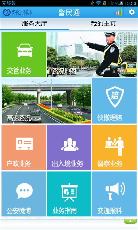 广州警民通app截图4