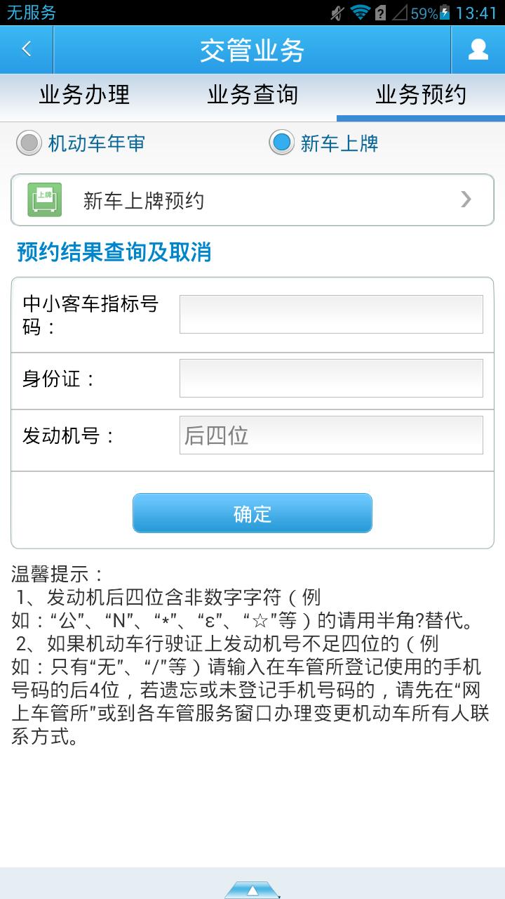 广州警民通app截图1
