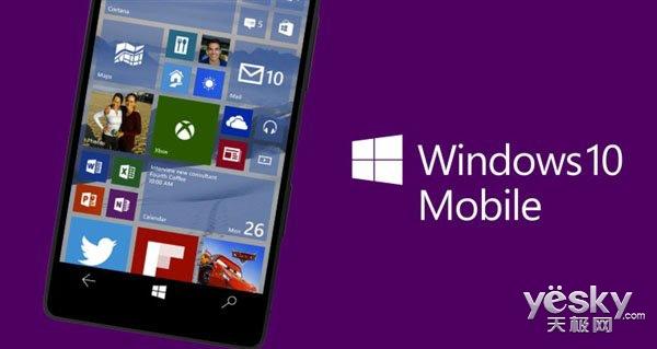 Win10 Mobile于12月14日推送 首批机型曝光