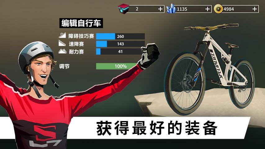 极限自行车手机版截图2