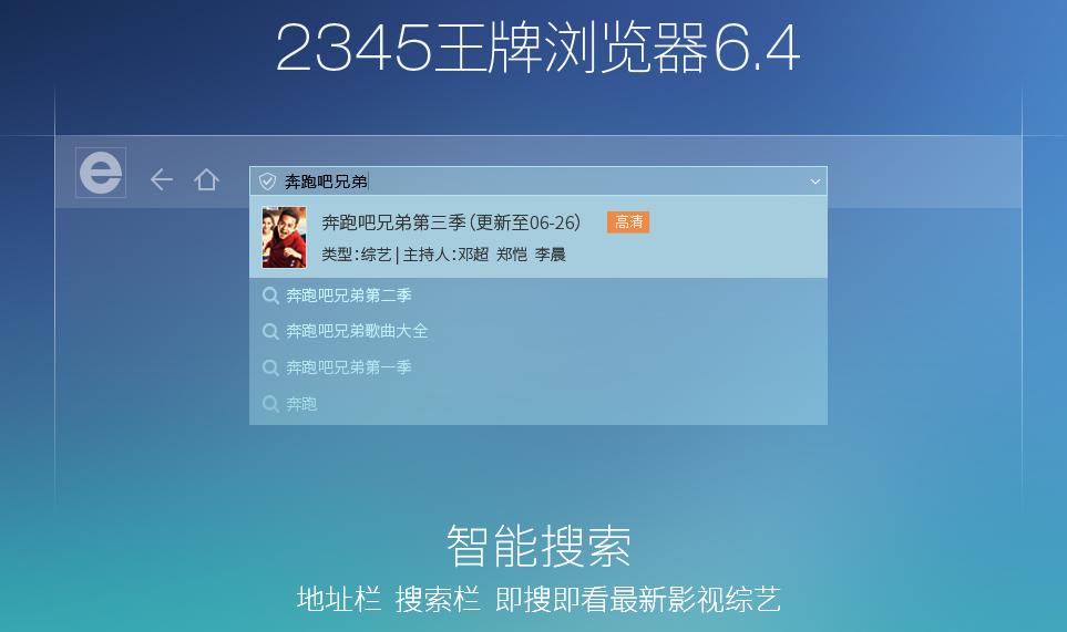 2345王牌浏览器截图2