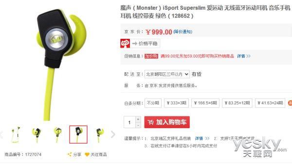魔声SportSuperslim新款无线蓝牙智能耳机