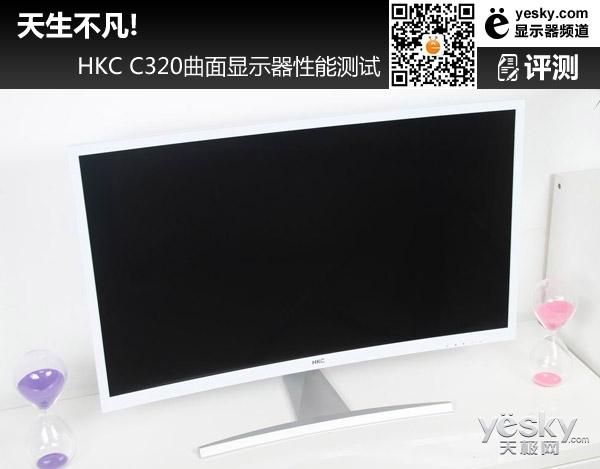 天生不凡!HKC C320曲面显示器性能测试