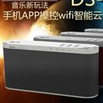 DOSS DS-1668无线蓝牙音箱