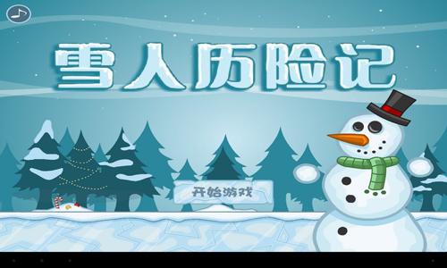 雪人历险记截图1