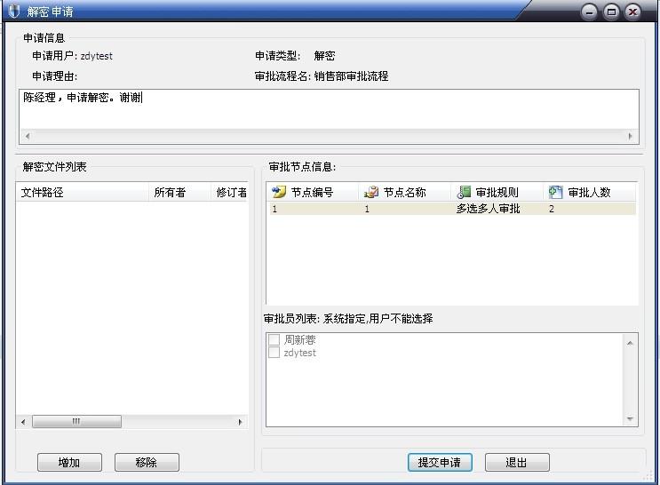 企业加密系统软件截图2