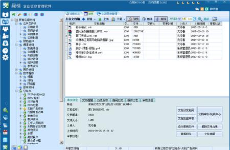 绿档云文档管理软件截图1