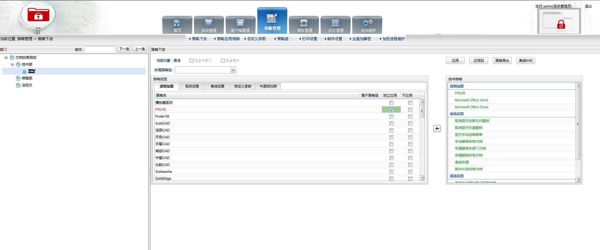 企业加密系统软件截图4