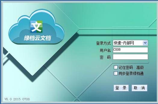 绿档云文档管理软件截图2