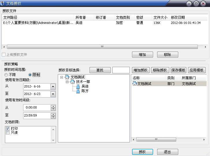 企业加密系统软件截图1