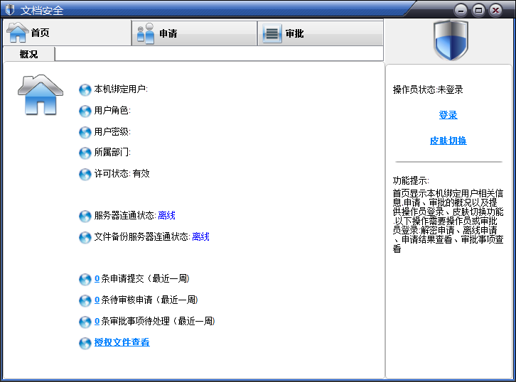 企业加密系统软件截图3