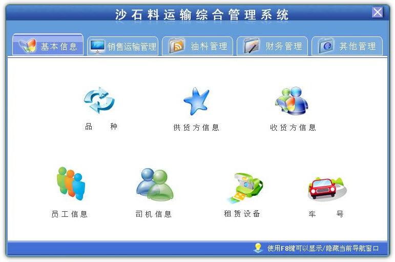 沙石料运输管理软件截图2
