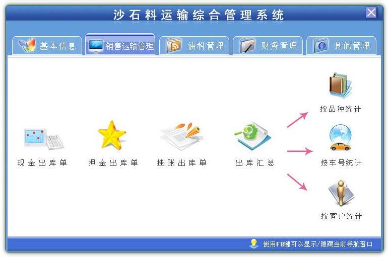 沙石料运输管理软件截图3