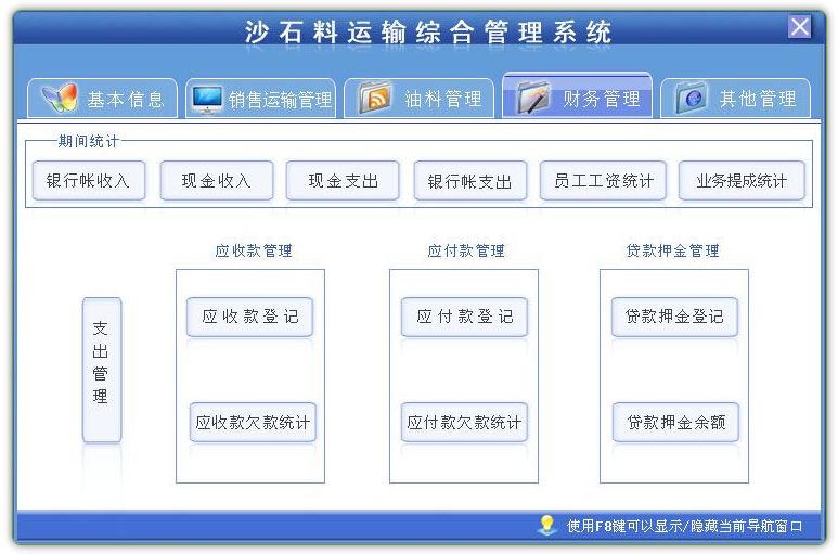 沙石料运输管理软件截图1