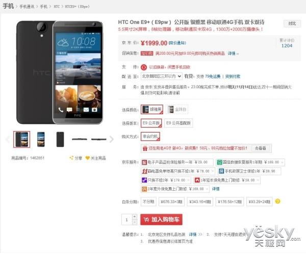 尽显你的美 HTC ONE E9+京东热销中
