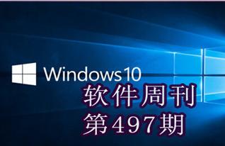 Win10TH2秋季更新正式版推送 版本号为10586