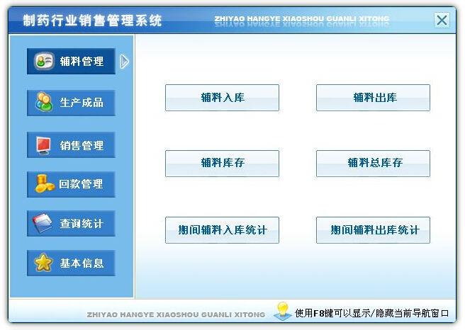 制药行业销售管理软件截图2