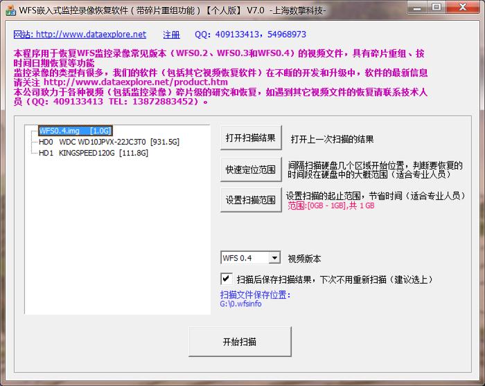 WFS嵌入式监控录像恢复软件截图1