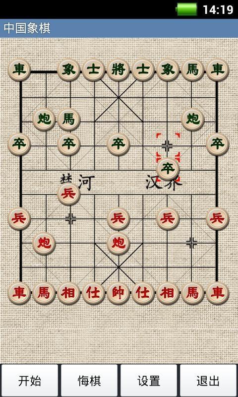 经典中国象棋截图3
