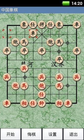 经典中国象棋截图1